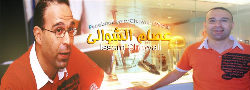 Top 5 célébrités d'origine tunisienne les plus likés sur Facebook Issam Chawali