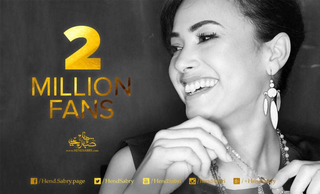 Top 10 Des Artistes Tunisiens les plus likés sur Facebook Hend Sabry