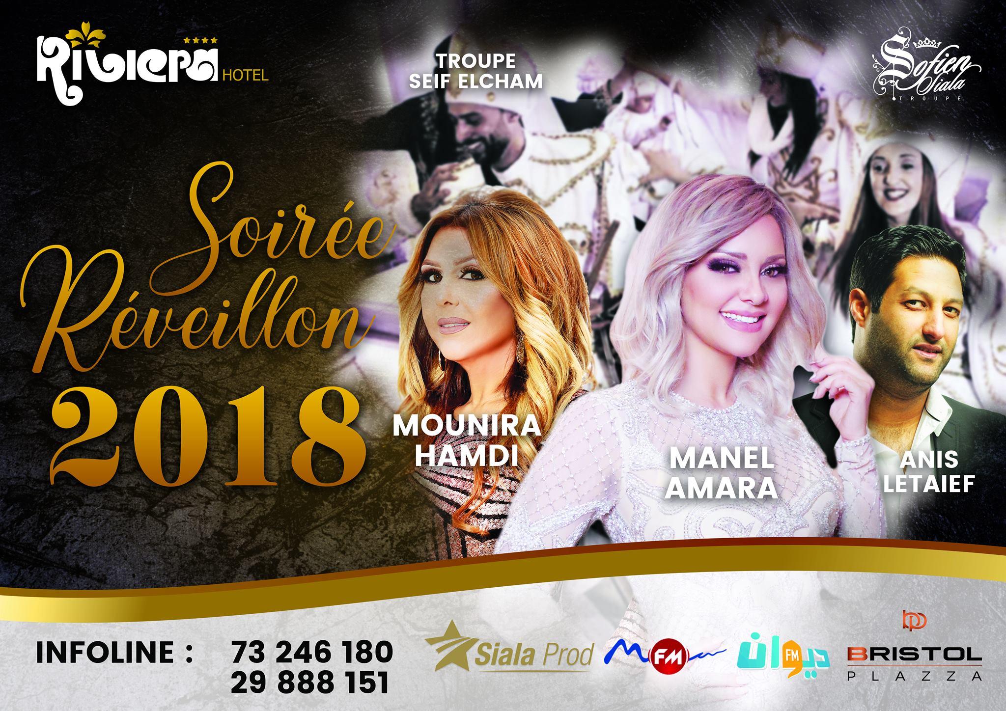 soiree reveillon 2018 - Hotel Riviera Sousse Avec Manel Amara, Mounira Hamdi et Anis Letaief