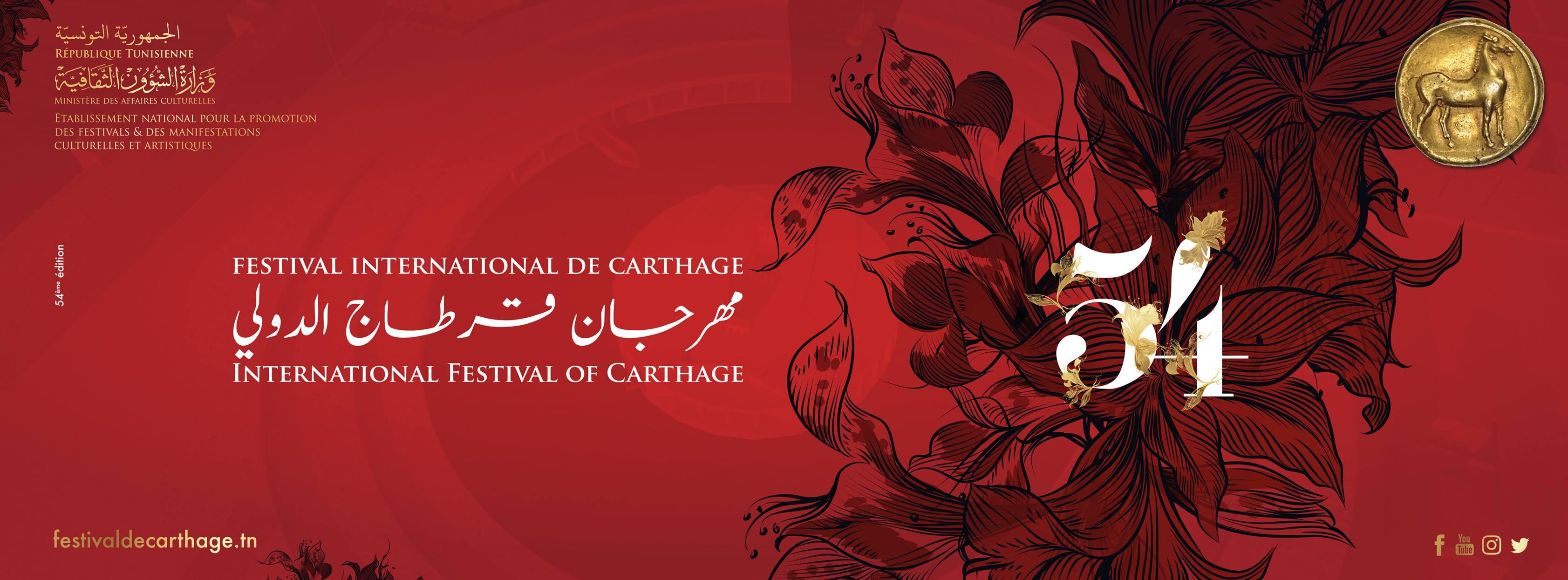 L'Affiche Officielle du Festival International de Carthage 2018