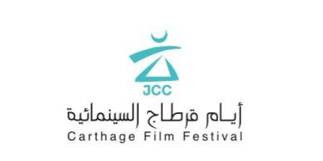 JCC : Les Journées Cinématographiques de Carthage